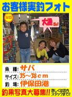 okyakusama-20131123-ooshima-saba.jpg