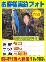 okyakusama-20131123-ooshima-tako.jpg