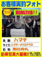 okyakusama-20131124-ooshima-ebisumaru.jpg