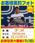 photo-okyakusama-20131123-goutsu-chinu50okita.jpg