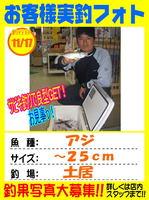 photo-20131117-ooshimaten-0t.jpg