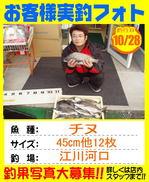 photo-okyakusama-20131028-goutsu-chinu.jpg