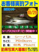 photo-okyakusama-20131030-toyooka-01.jpg