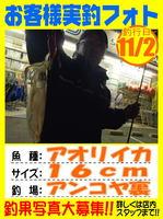 photo-okyakusama-20131102-Koyaura-aori01.jpg