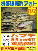 photo-okyakusama-20131102-Koyaura-hamati01.jpg