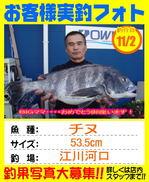photo-okyakusama-20131102-goutsu-chinu53.5.jpg