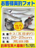 photo-okyakusama-20131102-hikoshima-kisu.jpg