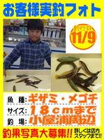 photo-okyakusama-20131103-Koyaura-gizami01.jpg