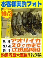 photo-okyakusama-20131103-Koyaura-aori01.jpg