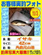 photo-okyakusama-20131103-kikugawa-isaki.jpg