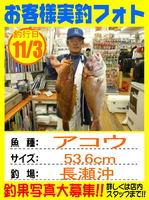 photo-okyakusama-20131103-kunisaki-akou.jpg