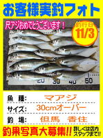 photo-okyakusama-20131103-toyooka-01.jpg