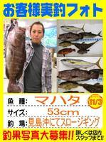 photo-okyakusama-20131103-yamaguchi-slow.jpg