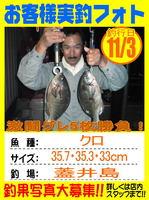 photo-okyakusama-20131104-hikoshima-kuro.jpg