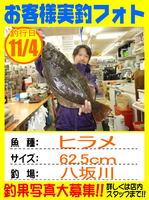 photo-okyakusama-20131104-kunisaki-hirame.jpg