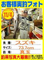 photo-okyakusama-20131104-kunisaki-suzuki.jpg