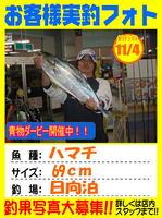 photo-okyakusama-20131104-ooshima-aomonoda1.jpg