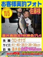 photo-okyakusama-20131105-shinshimo-satou.jpg