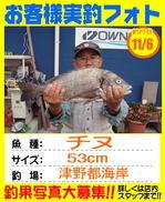 photo-okyakusama-20131106-goutsu-chinu53tamura.jpg