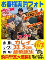 photo-okyakusama-20131107-shigyou-karei.jpg