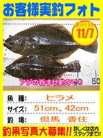 photo-okyakusama-20131108-toyooka-01.jpg