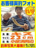 photo-okyakusama-20131109-Koyaura-kisu01.JPG