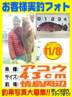 photo-okyakusama-20131109-Koyaura-akaou.JPG