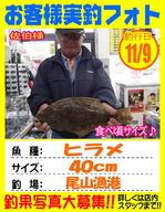 photo-okyakusama-20131109-kikugawa-hirame.jpg