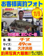 photo-okyakusama-20131109-kikugawa-tinu.jpg