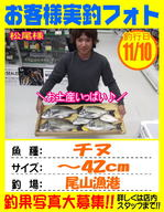 photo-okyakusama-20131110-kikugawa-tinu.jpg