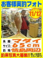 photo-okyakusama-20131112-Koyaura-madai01.jpg