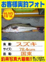 photo-okyakusama-20131112-kunisaki-suzuki.jpg