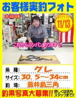 photo-okyakusama-20131113-kikugawa-futaoigure.jpg
