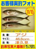 photo-okyakusama-20131115-kunisaki-azi.jpg