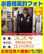 photo-okyakusama-20131116-goutsu-suzuki90.jpg