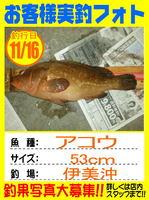 photo-okyakusama-20131116-kunisaki-akou.jpg