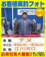 photo-okyakusama-20131117-goutsu-chinu48.jpg