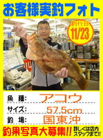 photo-okyakusama-20131123-kunisaki-akou.jpg