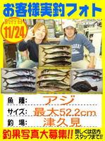 photo-okyakusama-20131123-kunisaki-azi.jpg