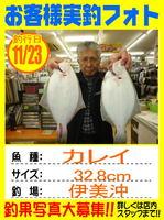 photo-okyakusama-20131123-kunisaki-karei.jpg