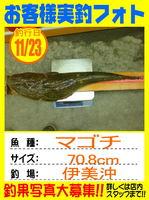 photo-okyakusama-20131123-kunisaki-magoti.jpg