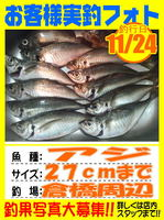 photo-okyakusama-20131124-Koyaura-aji01.jpg