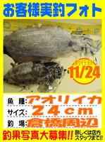 photo-okyakusama-20131124-Koyaura-aori01.jpg