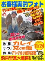 photo-okyakusama-20131124-annkoya-karei6.jpg