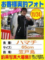 photo-okyakusama-20131124-houhu-nakamachi.jpg