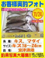 photo-okyakusama-20131124-kikugawa-kisu.jpg