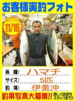 photo-okyakusama-2013116-kunisaki-hamati.jpg