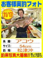 photo-okyakusama-2013117-kunisaki-akou.jpg