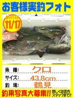 photo-okyakusama-2013117-kunisaki-kuro.jpg