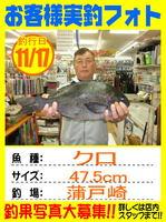 photo-okyakusama-2013117-kunisaki-kuro1.jpg